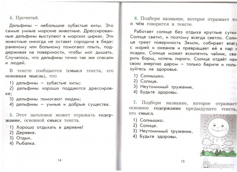 Шклярова Сборник Упражнений 5 Класс Математика Скачать