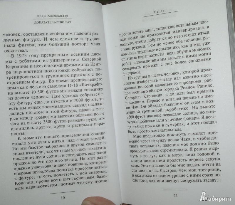 Эбен Александер Доказательство Рая Реальный опыт
