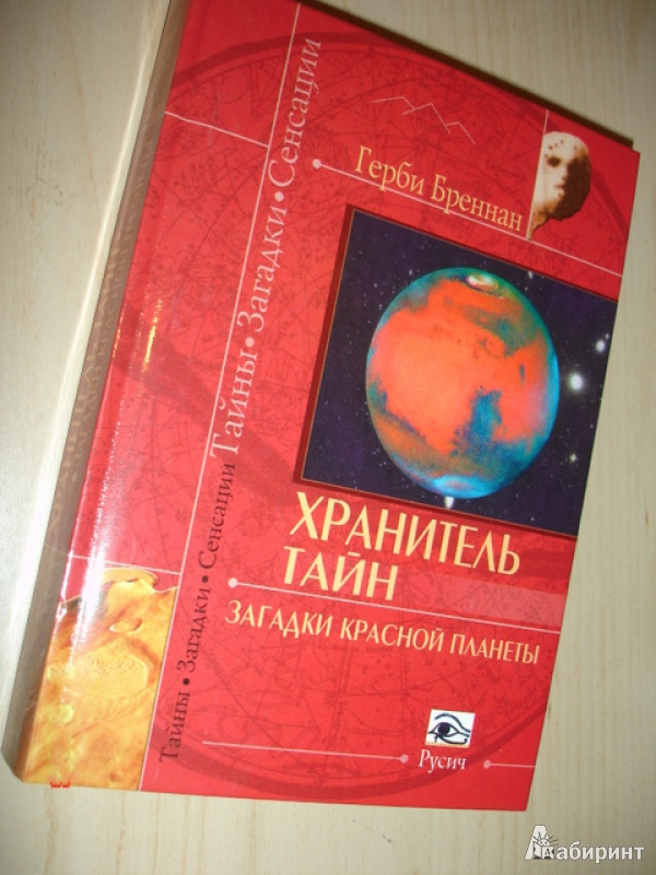 Иллюстрация 1 из 6 для Хранитель тайн. Загадки красной планеты - Герби Бреннан   Лабиринт - книги. Источник: Kassavetes