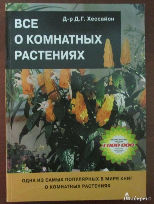 Иллюстрация 1 из 22 для Все о комнатных растениях - Дэвид Хессайон | Лабиринт - книги. Источник: Ольга1981