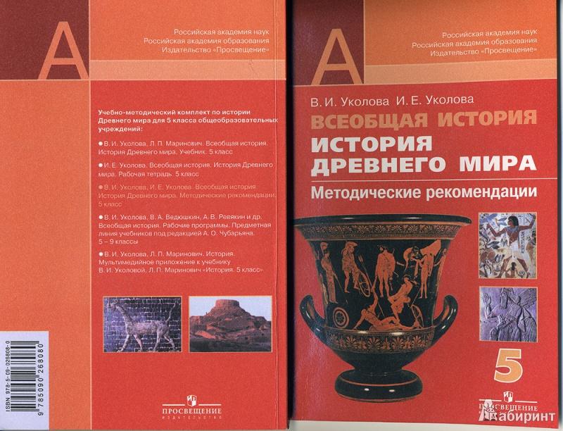 решебник 5 класса по истории древнего мира по учебнику