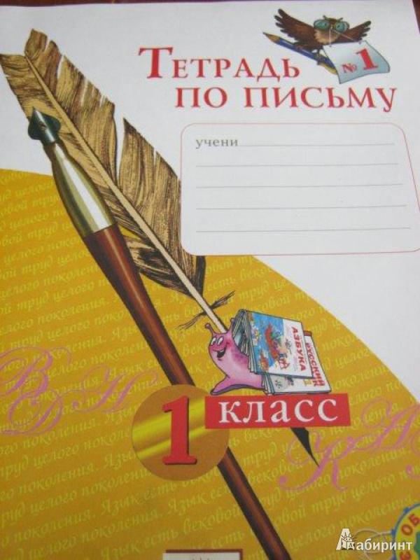 Гдз тетрадь по письму 1 класс агаркова