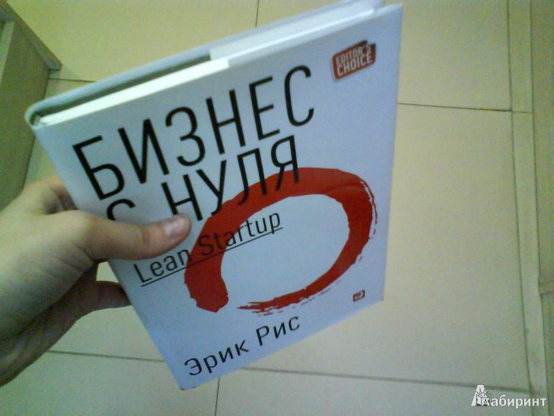 Книга идей бизнеса 1 фотография