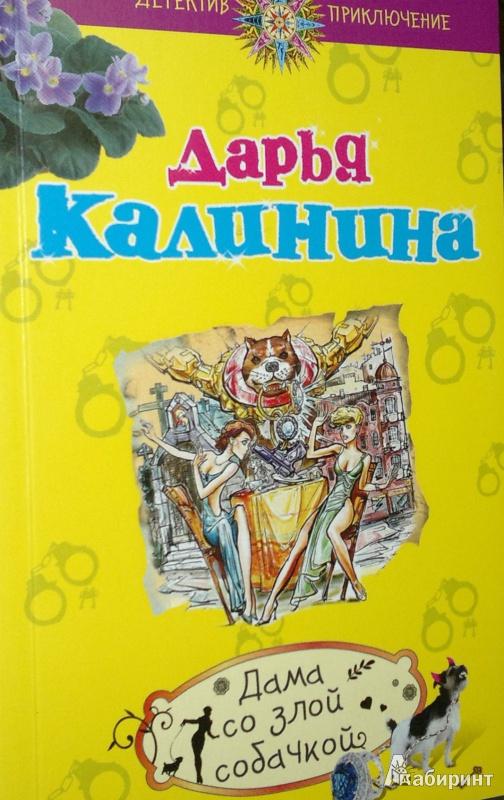 Иллюстрация 1 из 5 для Дама со злой собачкой - Дарья Калинина | Лабиринт - книги. Источник: Леонид Сергеев