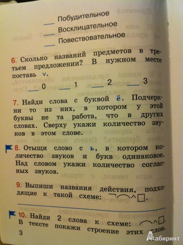 Гдз по русскому языку 2 класс гармония ответы