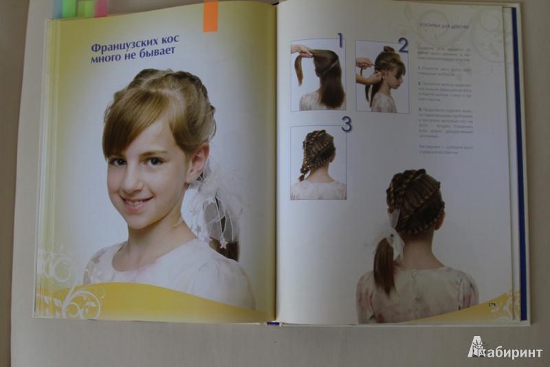 Книжка причесок из кос