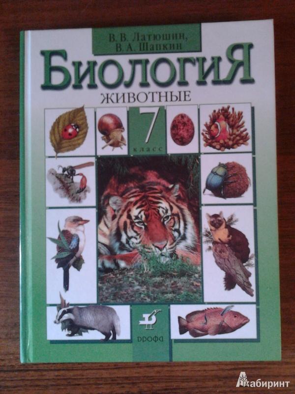 Класс учебник латюшин шапкин