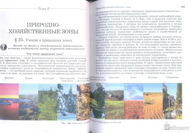 Алексеева География России 8 Класс Гдз