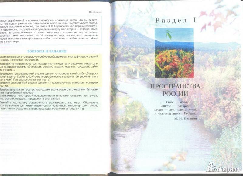 Программа Мищенкова Занимательный Русский 2 Класс