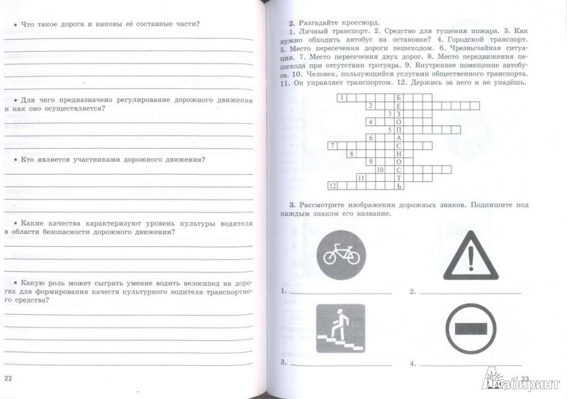 Решебник по печатной тетради по английскому 6 класс