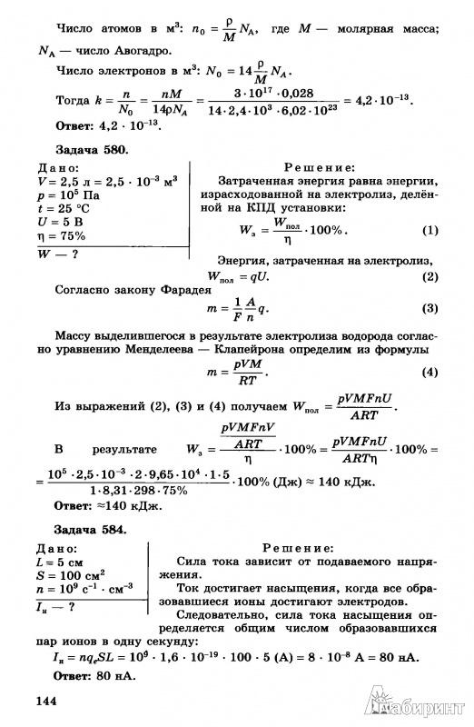 Гдз по физике в.л.касьянова профильный уровень