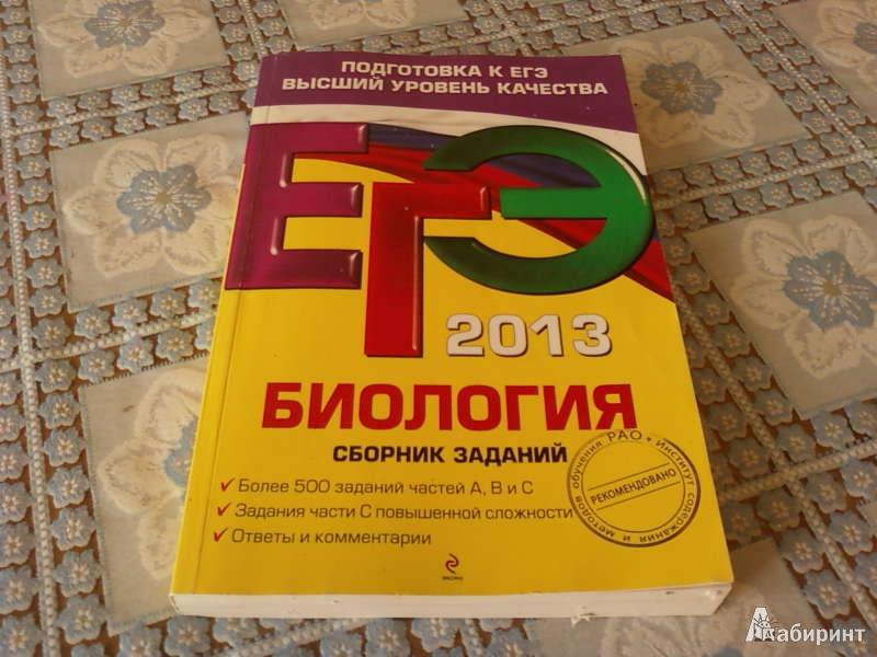 подготовка к егэ 2013 по биологии: