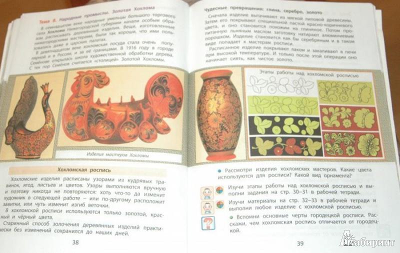 Рабочая программа по изо 3 класс ФГОС Кашекова