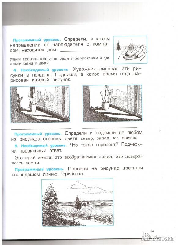 Рабочая тетрадь по окружающему миру - 4 класс, Плешаков ...