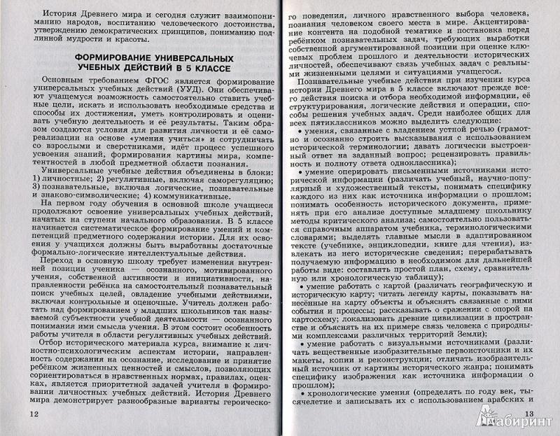 Решебник По Истории 5 Класс И Е Уколова Тетрадь Тренажер