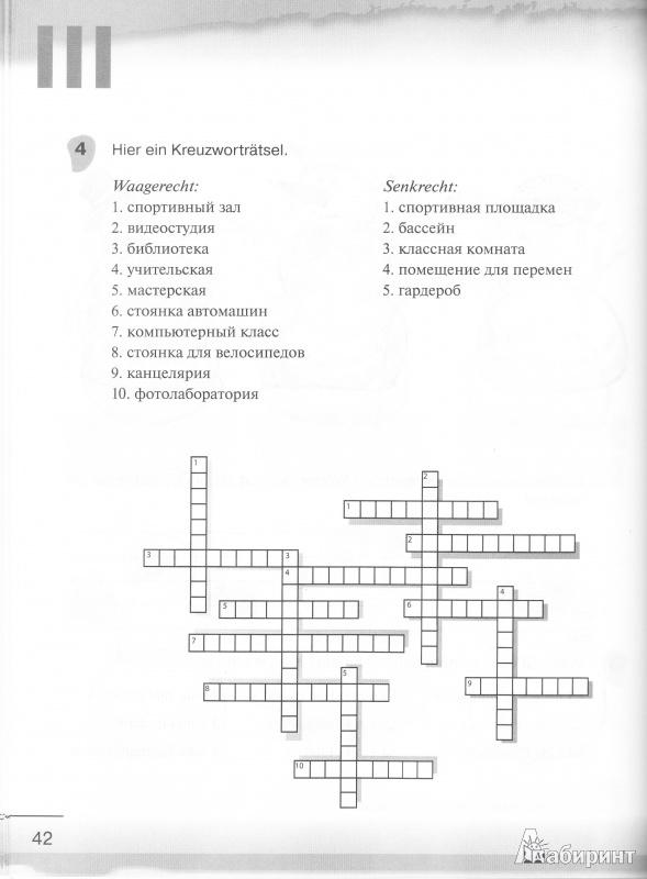 Решебник Немецкий Язык 7 Класс Бим Садомова