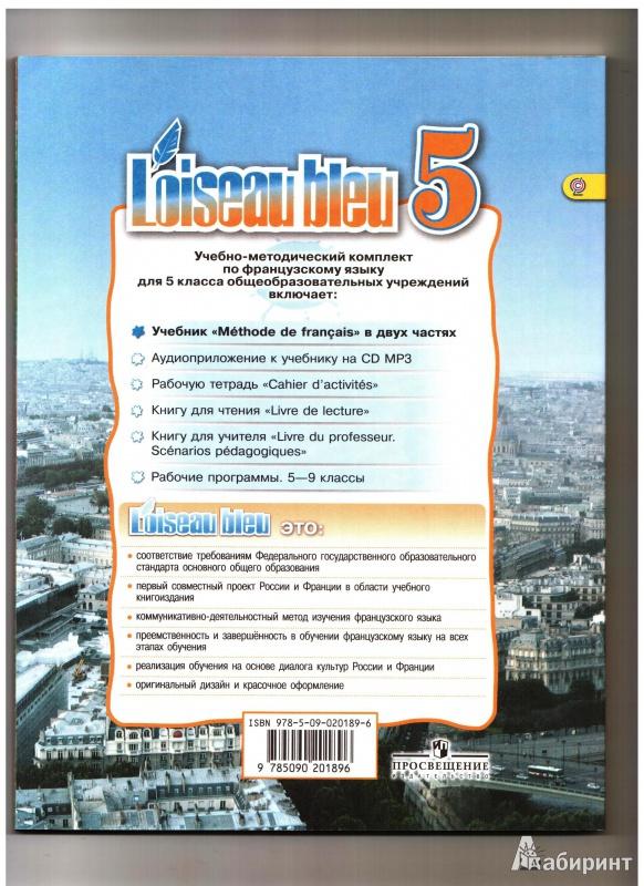 Учебник Французский Второй Иностранный Язык