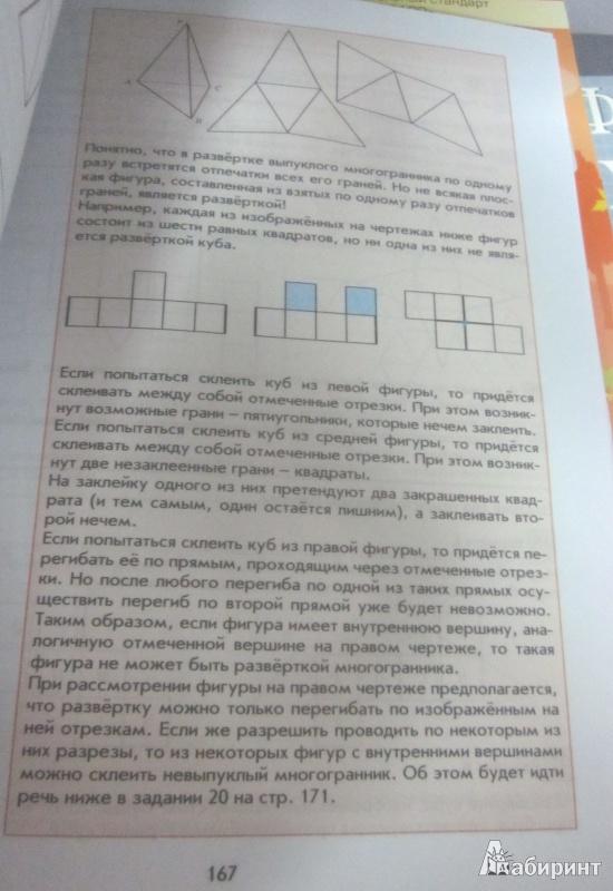 Гдз по Английскому языку 4 Класс Биболетова Учебник Страница 7
