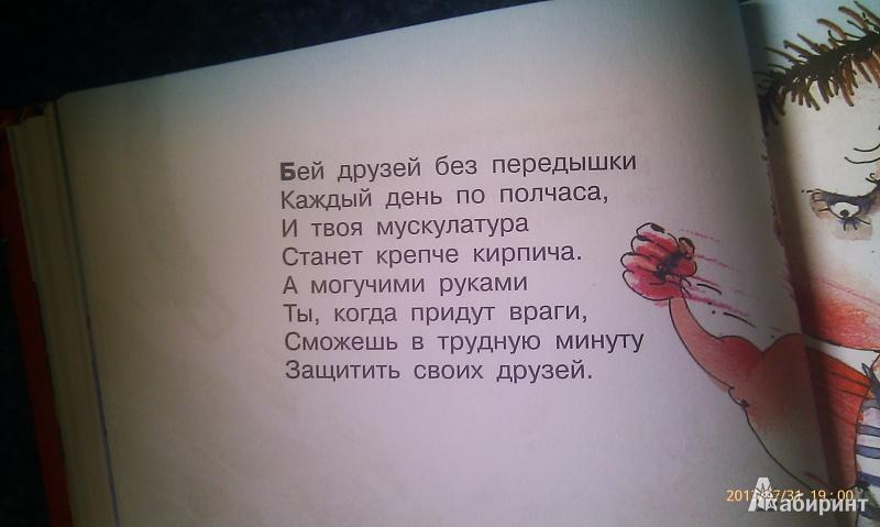 Стих пробивающий до слез