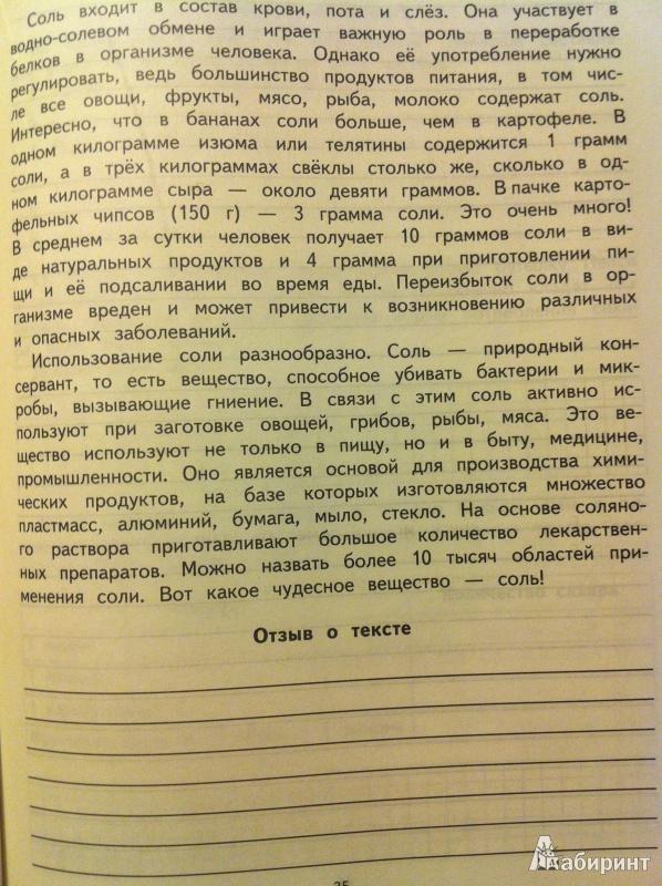 Входной контроль по русскому языку в 9