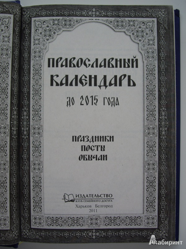 Книга Медицинское Наследие Серафима Чичагова