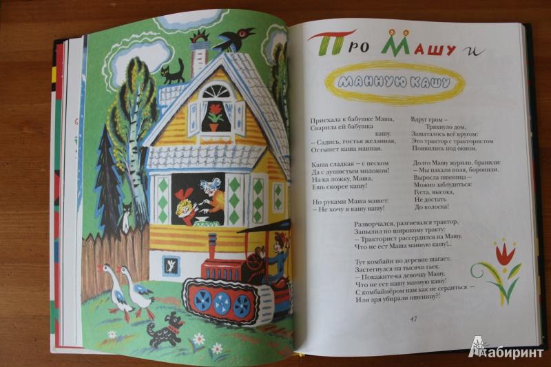 Ребятишкина книжка с рисунками бориса калаушина: taberko.
