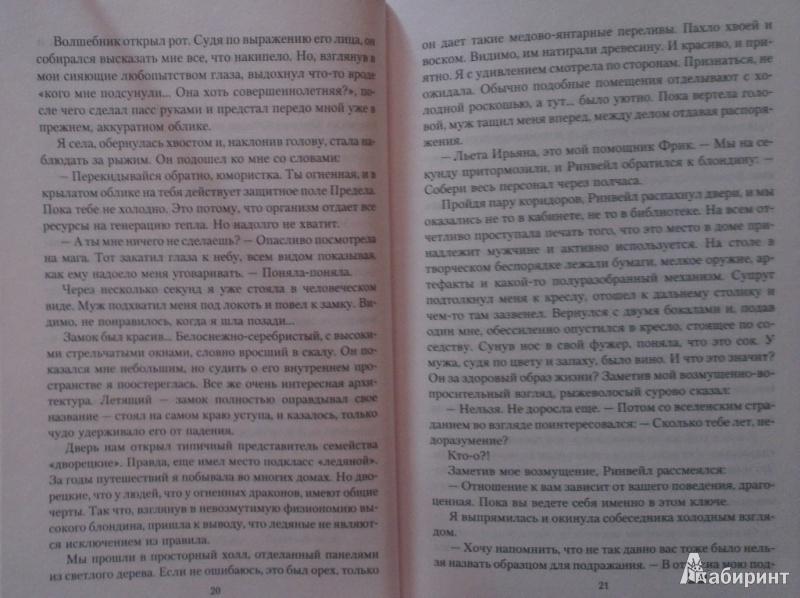 Александра Черчень Счастливый Брак По Драконьи 3