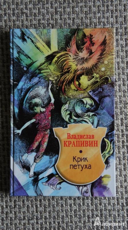 Иллюстрация 1 из 11 для Крик петуха - Владислав Крапивин | Лабиринт - книги. Источник: Марфа Х.К.