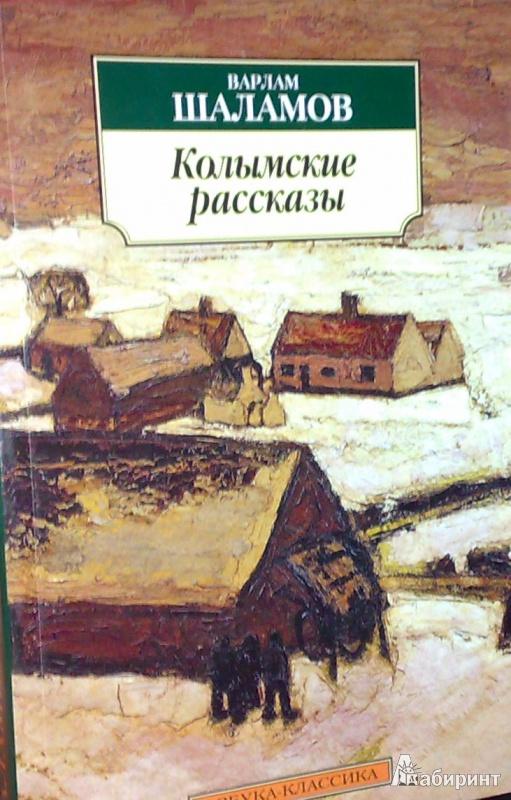 Иллюстрация 1 из 29 для Колымские рассказы - Варлам Шаламов | Лабиринт - книги. Источник: Леонид Сергеев