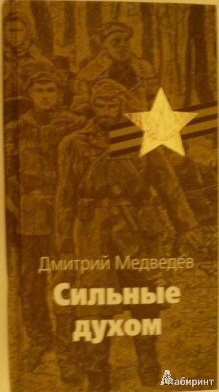 Иллюстрация 1 из 12 для Сильные духом - Дмитрий Медведев | Лабиринт - книги. Источник: rentier