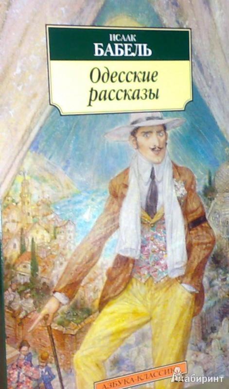 Иллюстрация 1 из 7 для Одесские рассказы - Исаак Бабель   Лабиринт - книги. Источник: Леонид Сергеев