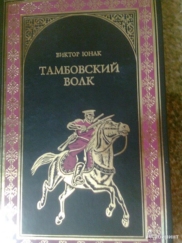 Иллюстрация 1 из 6 для Тамбовский волк - Виктор Юнак | Лабиринт - книги. Источник: Натали