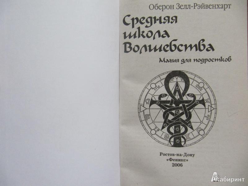 Иллюстрация 1 из 15 для Средняя школа Волшебства: магия для подростков - Оберон Зелл-Рэйвенхарт | Лабиринт - книги. Источник: David