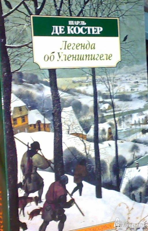Иллюстрация 1 из 31 для Легенда об Уленшпигеле - Шарль Костер | Лабиринт - книги. Источник: Леонид Сергеев