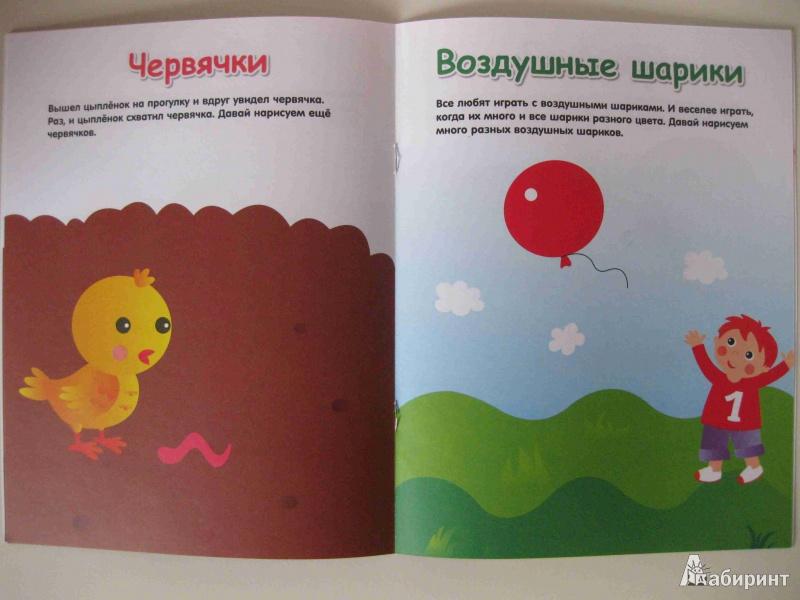 Иллюстрация 11 из 11 для книги я рисую