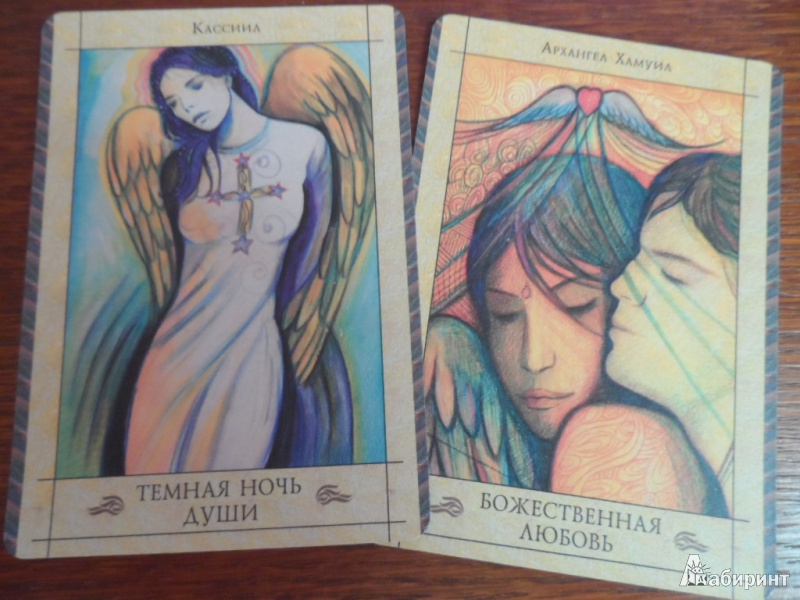 Иллюстрация 1 из 18 для Спросите Ангела (42 карты) - Тони Салерно | Лабиринт - книги. Источник: Ксения  Ксения