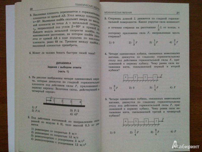 фгос кимы физика 10 класс зорин смеси должен
