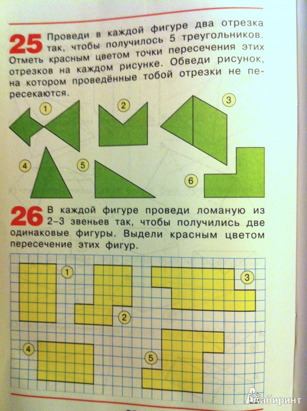 Скачать книгу по геометрии 8 класс бевз