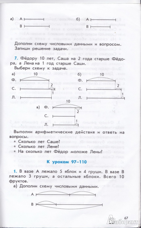 Учебник по информатике 6 класс босова бином читать