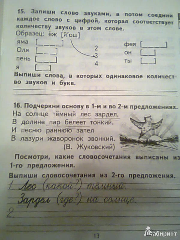 Гдз 2 Класс Рабочая Тетрадь По Русскому Языку Чуракова