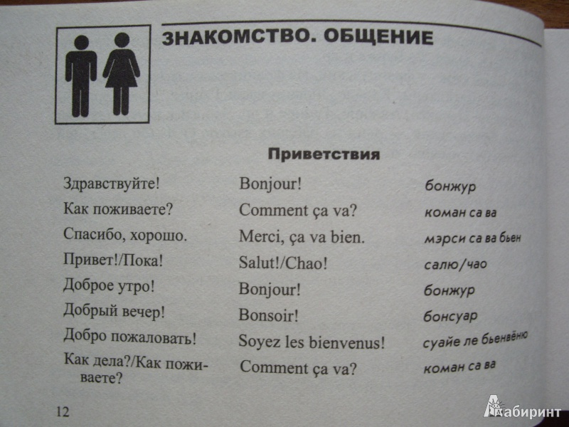 Morning перевод на русский язык