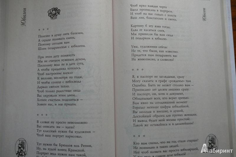 Иллюстрация 1 из 4 для Большая книга поздравлений - Филиппов, Алексеев, Воробьев, Мазур, Никитенко | Лабиринт - книги. Источник: Лисёнок
