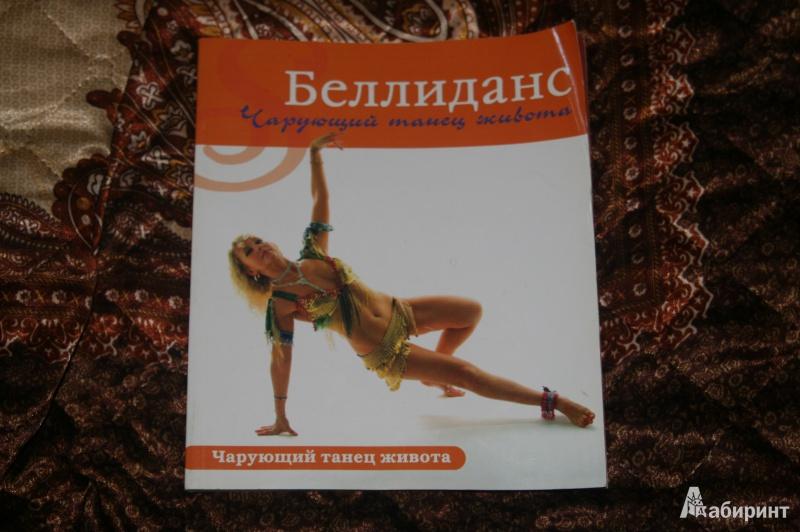 Иллюстрация 1 из 8 для Беллиданс: чарующий танец живота - Цыганкова, Авижас | Лабиринт - книги. Источник: Кабанова  Ксения Викторовна