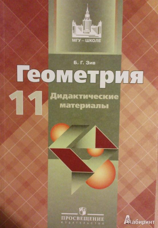 Иллюстрация 1 из 16 для Геометрия. Дидактические материалы. 11 класс - Борис Зив   Лабиринт - книги. Источник: mariaa