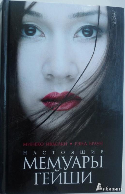Иллюстрация 1 из 15 для Настоящие мемуары гейши - Ивасаки, Браун | Лабиринт - книги. Источник: sanguine