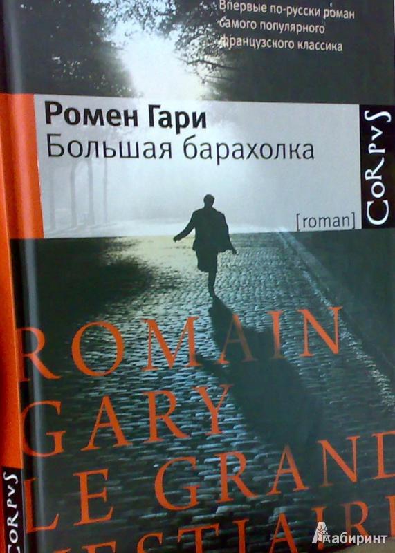 Иллюстрация 1 из 7 для Большая барахолка - Ромен Гари | Лабиринт - книги. Источник: Леонид Сергеев