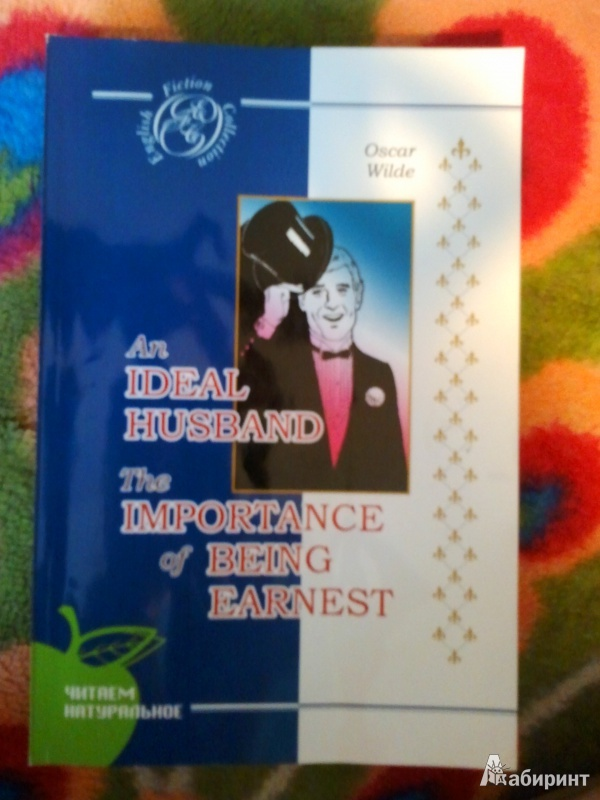 Иллюстрация 1 из 6 для An ideal husband. The importance of being earnest - Oscar Wilde | Лабиринт - книги. Источник: Poli_Nochka
