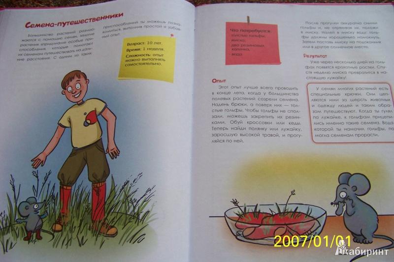 Иллюстрация 28 из 28 для книги биология
