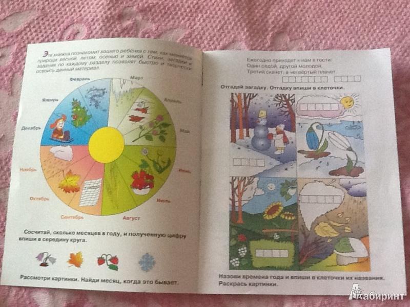 Иллюстрация 1 из 5 для Времена года. Изучаем природу - Т. Давыдова | Лабиринт - книги. Источник: Loveread