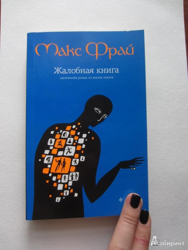 Скачать Книгу Макс Фрай Жалобная Книга